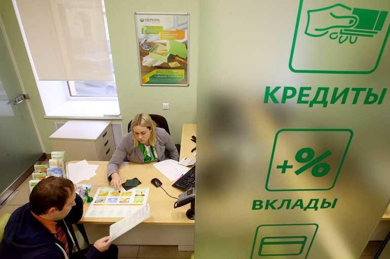 Подача заявления на кредит