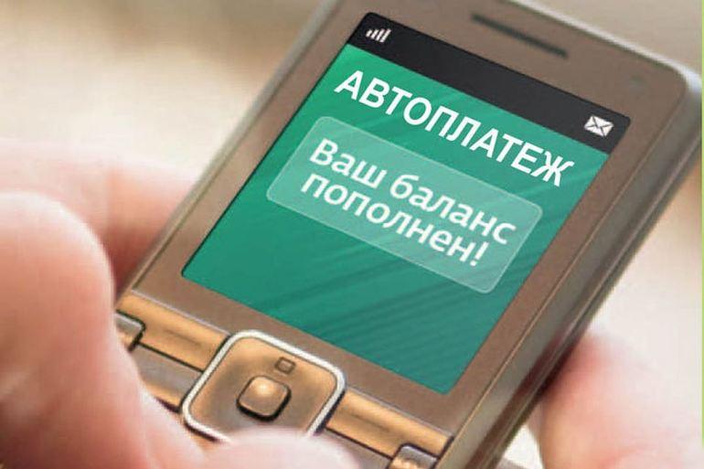 Автоплатеж в телефоне от Сбербанка
