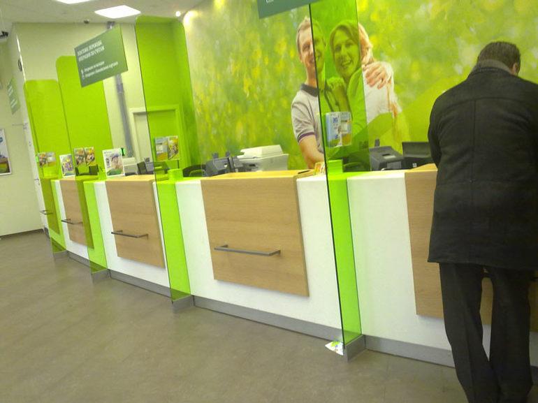 Как посетить отделение банка
