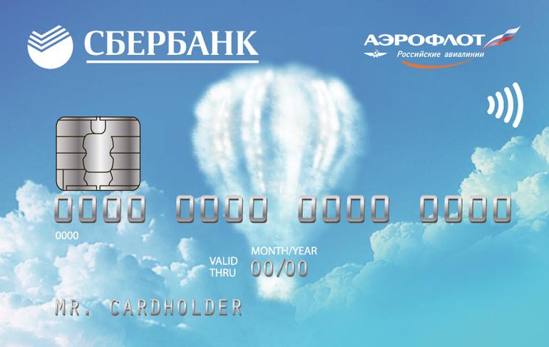Виза классик совместно с Аэрофлотом