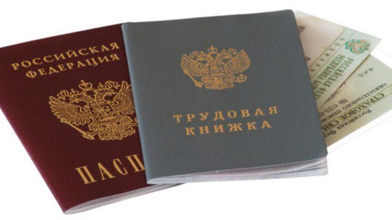 Пакет документов для получения кредита