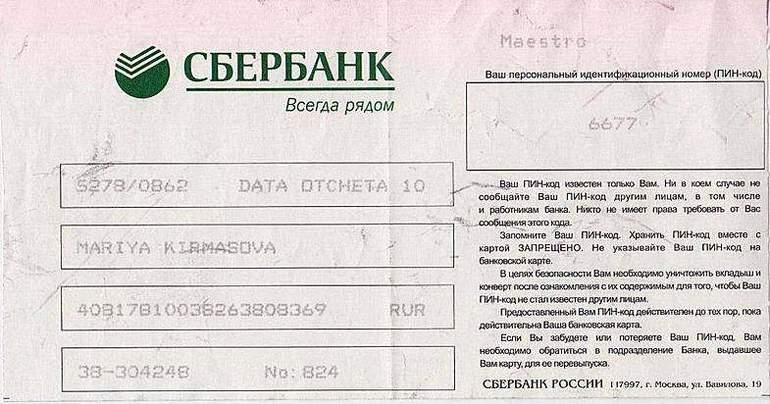 Пин-код карты Сбербанка