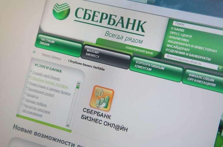 Сбербанк онлайн корпоративным клиентам