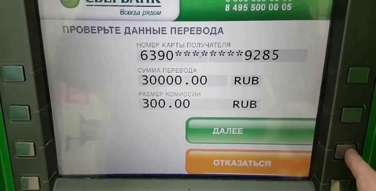 Способы перевести деньги близким на карту