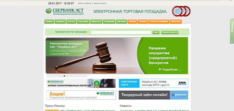 Электронная торговая площадка «Сбербанк — АСТ»