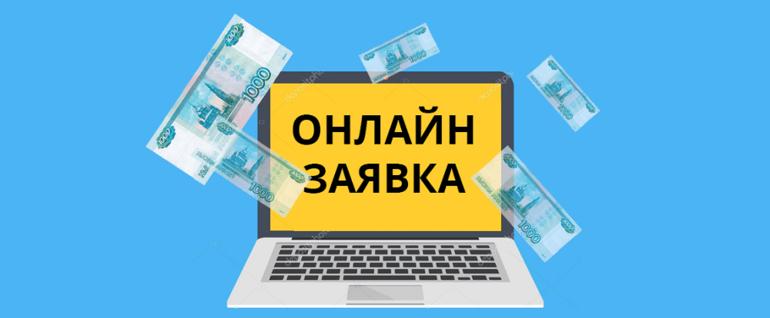 Онлайн заявка на аккредитацию