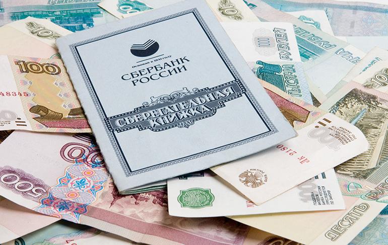 Основания Сберегательного банка РФ