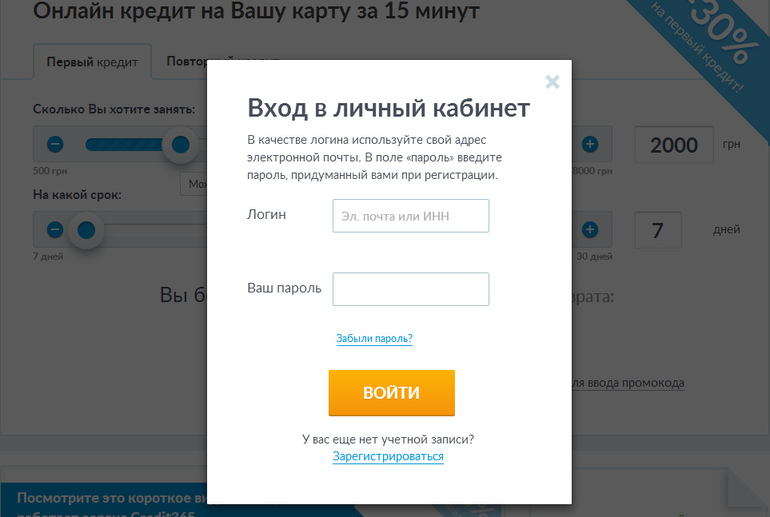 Прохождение регистрации