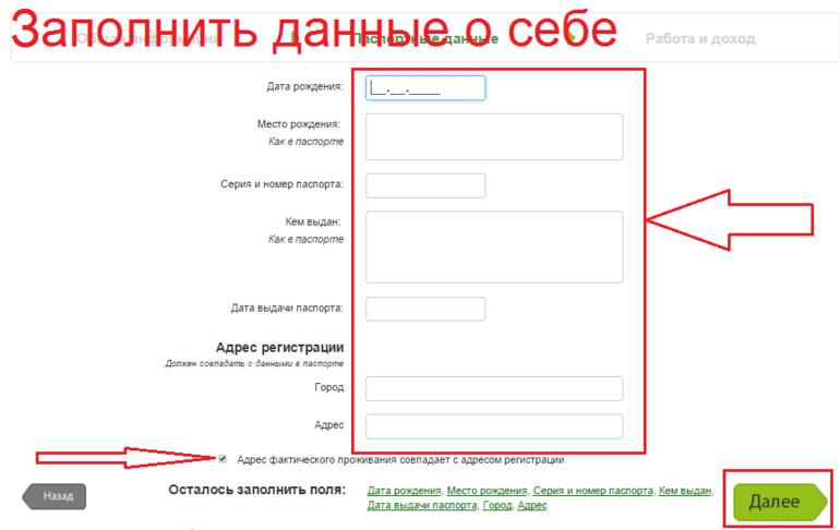 Заполнение формы на сайте