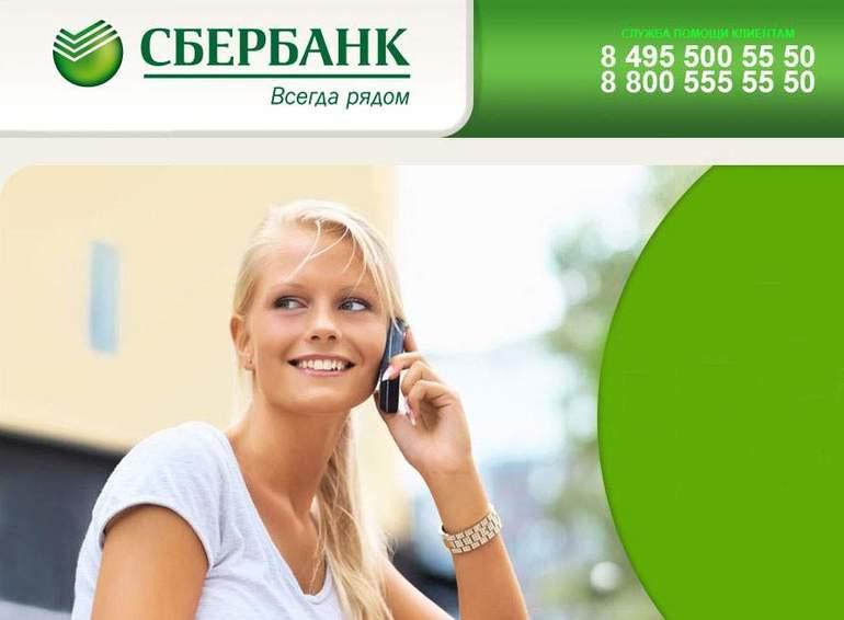 Звонок на горячую линию Сбербанка