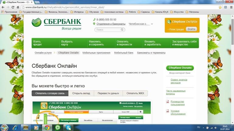 Интнонет банкинг