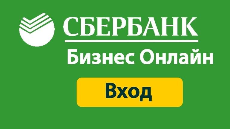Сбербанк Бизнес Онлайн: подключение к интернет-клиенту