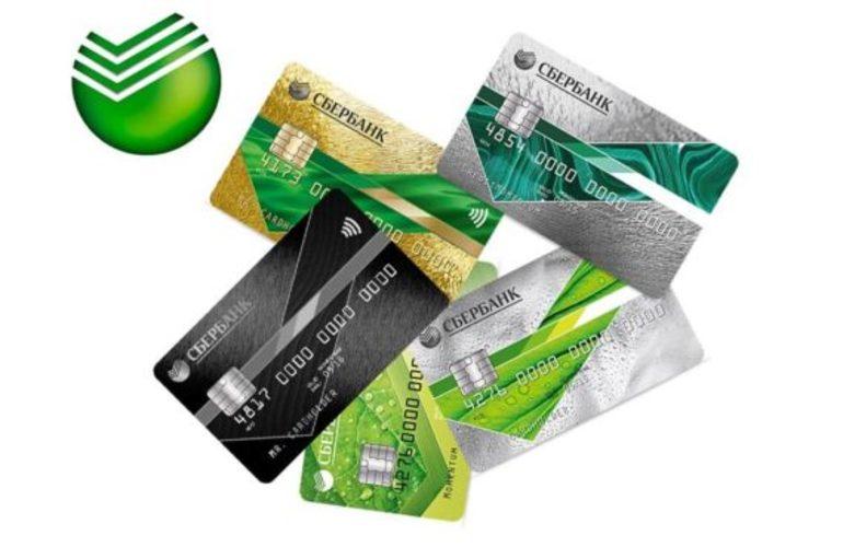 Виды кредитных карт от Сбербанка