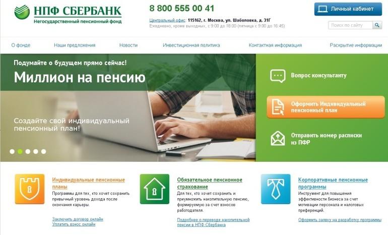 Пенсионный фонд сбербанка онлайн
