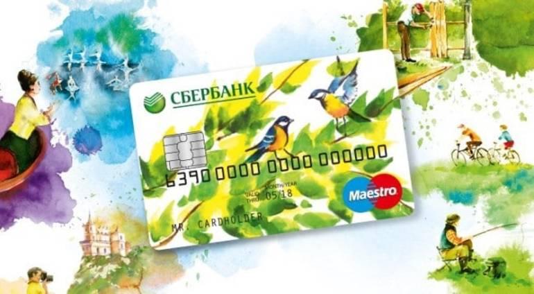 Пфр сбербанк карта