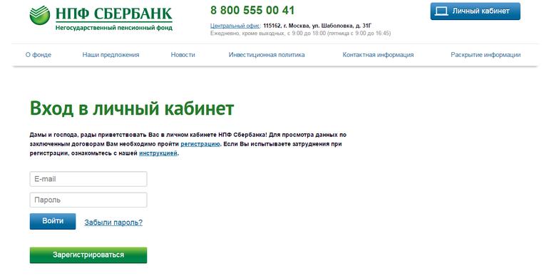 Нпф Сбербанк онлайн личный кабинет