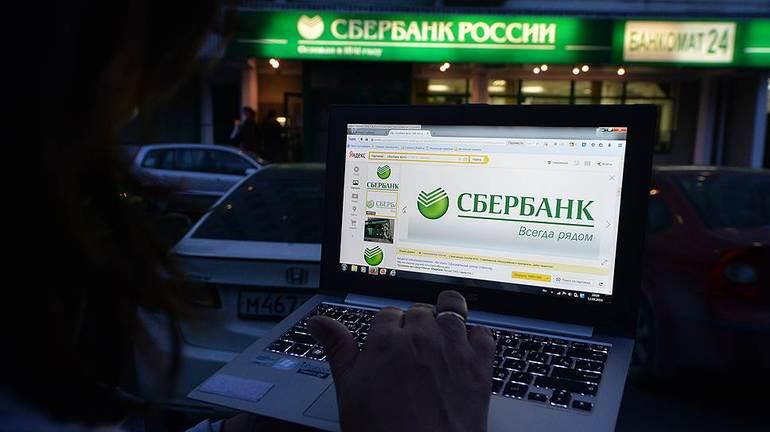 Как пройти регистрацию на сайте Сбербанка