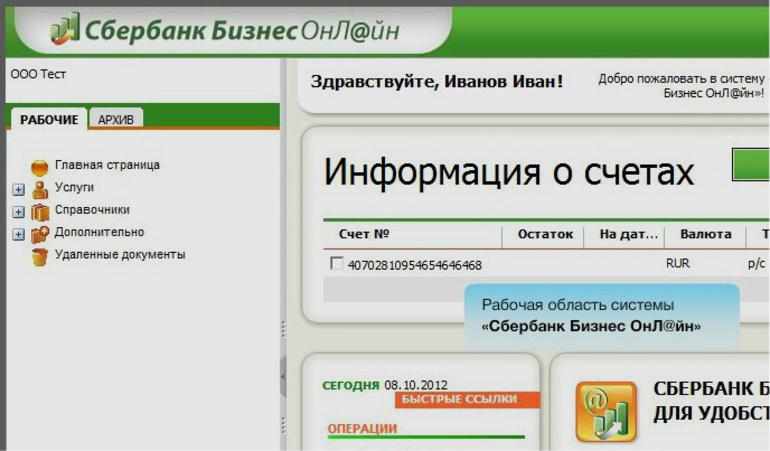 Как узнать о своих данных в Сбербанке онлайн