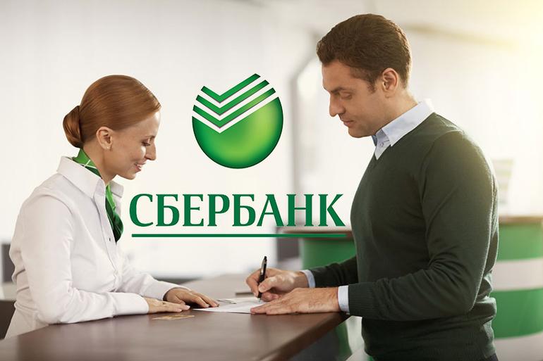 Сбербанк кредит