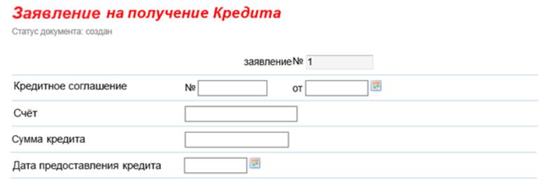 Заявка на кредит в Сбербанке