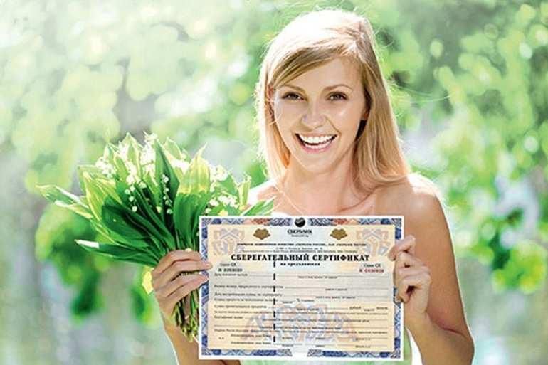 Сертификат на предъявителя