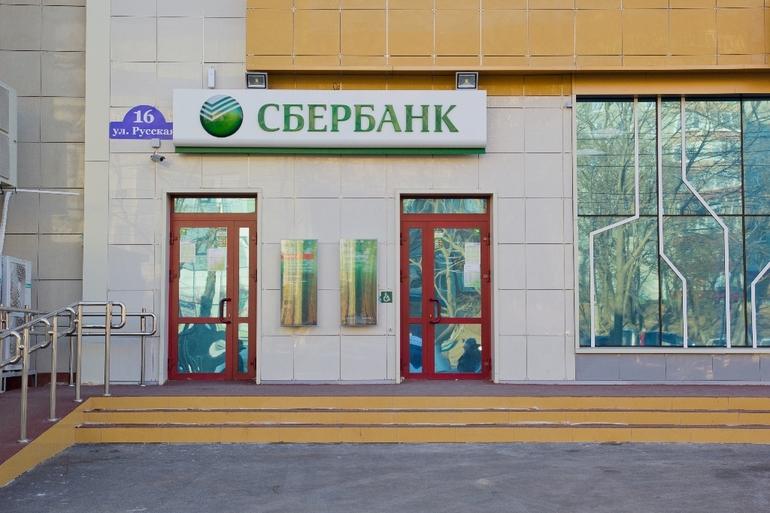 Отделения сбербанка во владивостоке