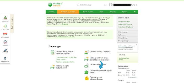 Сбербанк оплата кредита онлайн