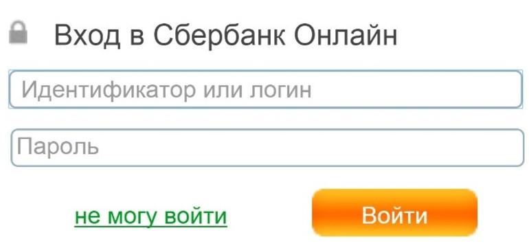 Набрать в поисковой системе «Сбербанк Онлайн»