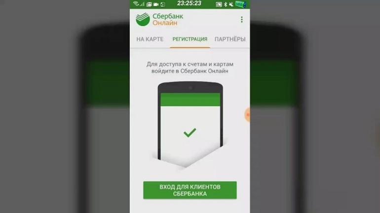 Мобильное приложение «Сбербанк Онлайн»