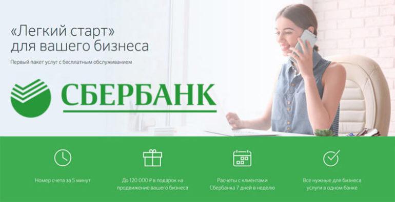 Услуги Сбербанка малому бизнесу и ИП