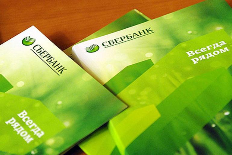 Услуги по страхованию от Сбербанка