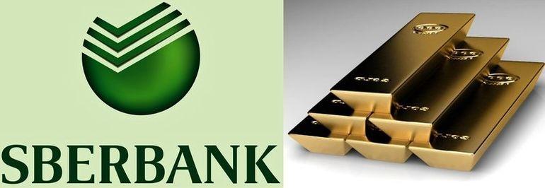 Официальный курс золота в Сбербанке России на сегодня