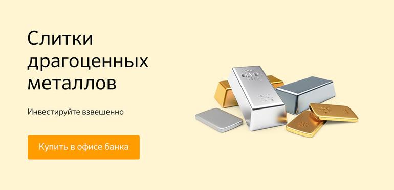 Золото Сбербанка