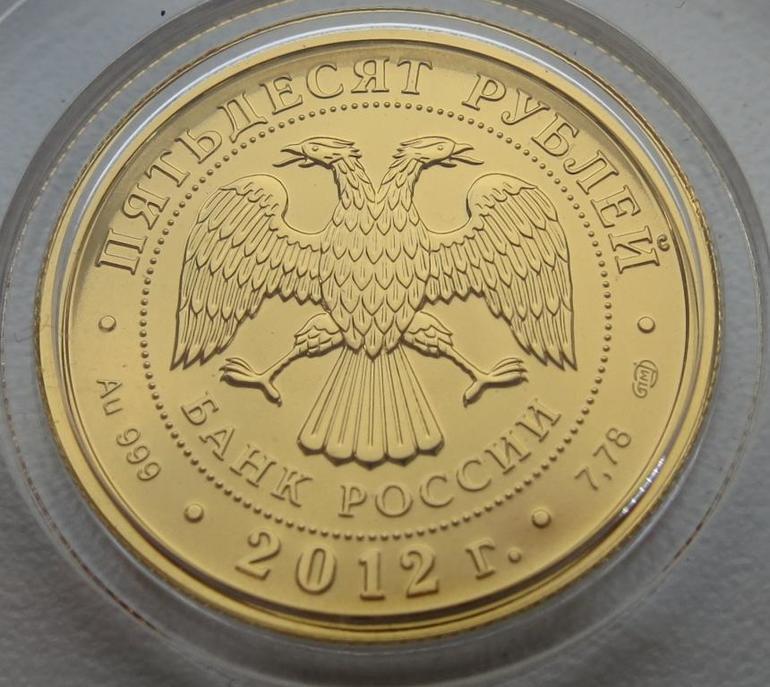 Драгоценные монеты в Сбербанке