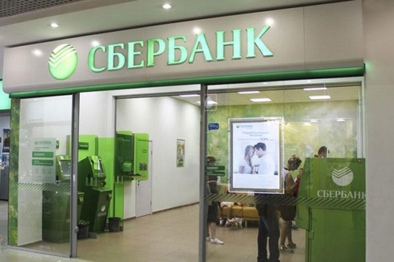 Отделение Сбербанка в Самаре