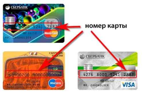 Где расположен номер карты сбербанка